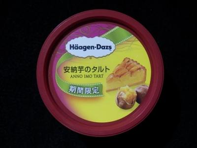 ミニカップ安納芋のタルト
