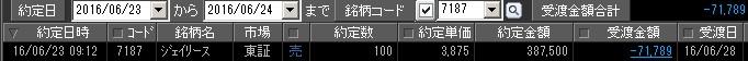 2016y06m23d_205455184.jpg
