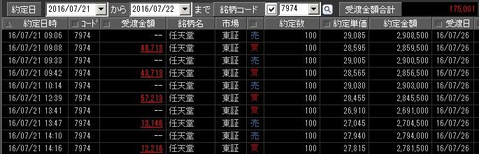 2016y07m21d_194755231.jpg