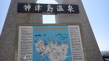 神津島0130