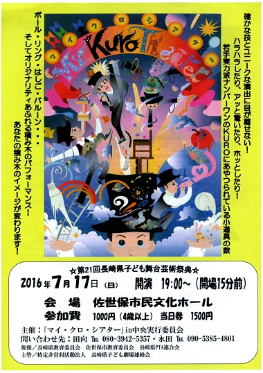 第21回長崎県子ども部隊芸術祭典