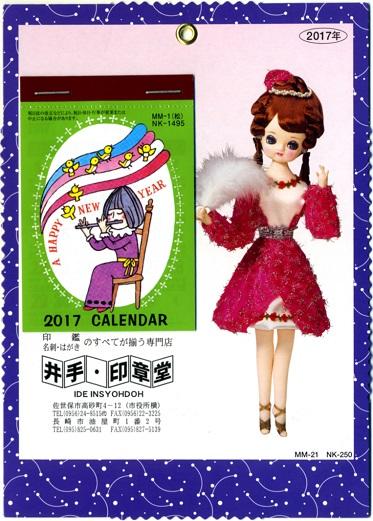 2017 カレンダー 青
