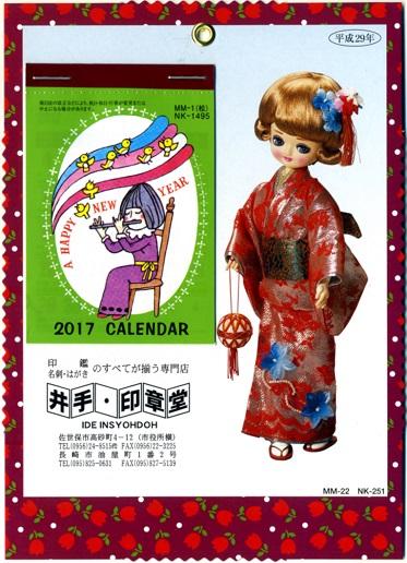 2017 カレンダー 赤