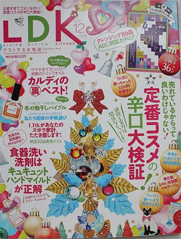 LDK201612表紙