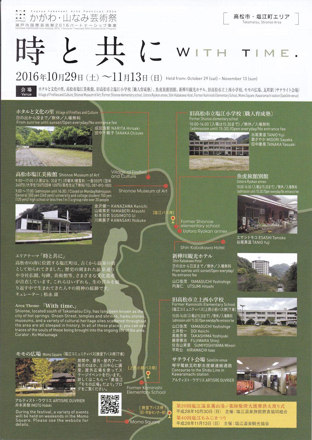 かがわ・山なみ芸術祭2016高松市塩江町エリア チラシ表