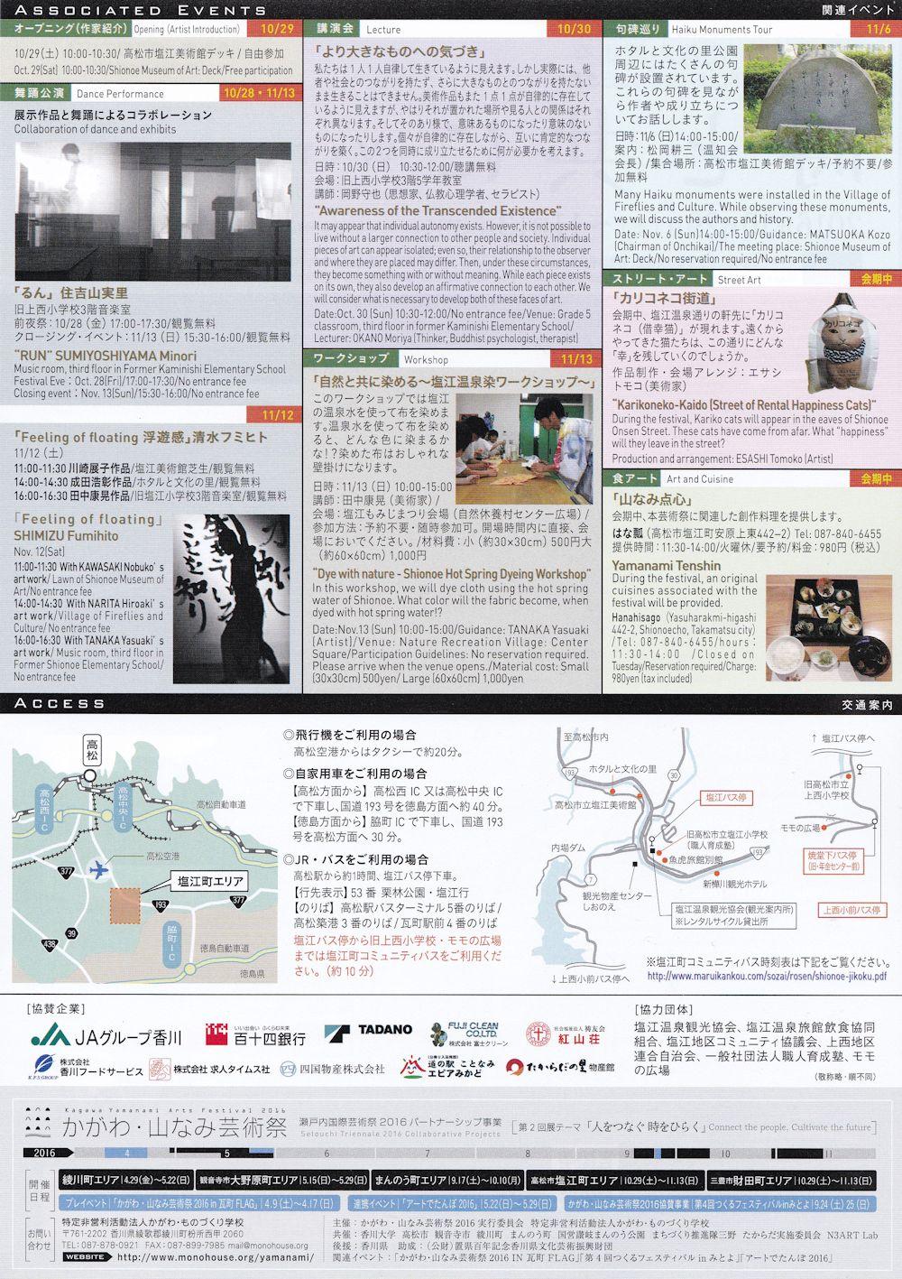 かがわ・山なみ芸術祭2016高松市塩江町エリア チラシ裏