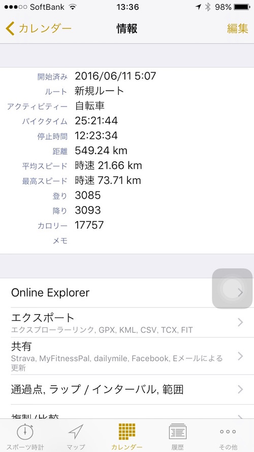 5 アプリ表示IMG_3610