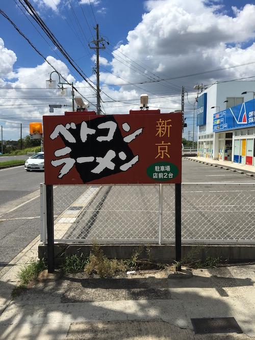 1 新京IMG_3774
