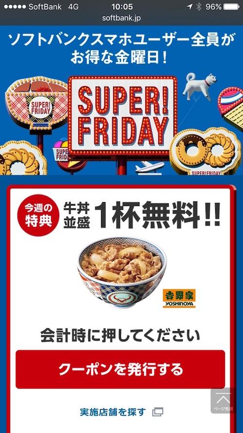 3 スーパーフライデーIMG_4008