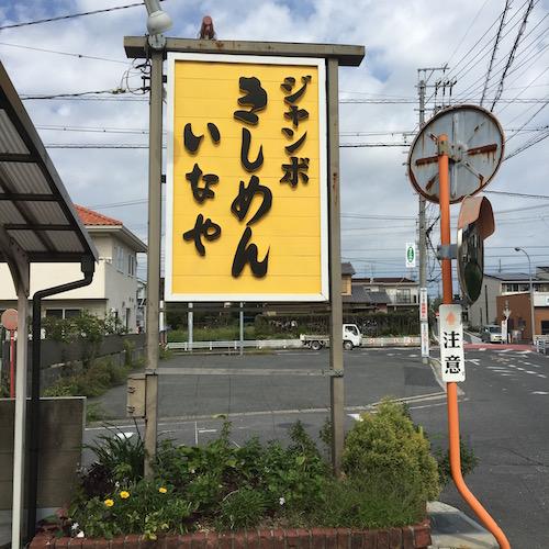 9 いなやIMG_4013