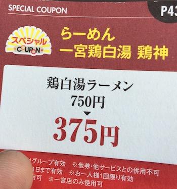 3 クーポン券IMG_4088
