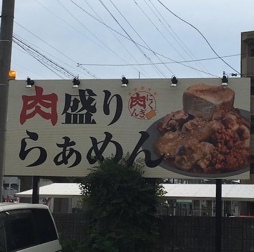 11 肉盛りラーメンIMG_4096