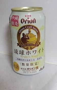 オリオン琉球ホワイト