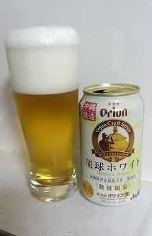 オリオン琉球ホワイト2