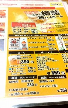 メニュー粉もん屋八2