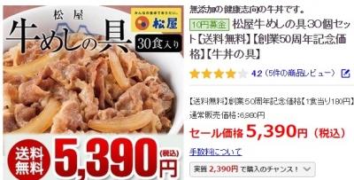 松屋 5390円
