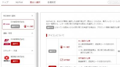 日本郵便 マイポスト 本人確認