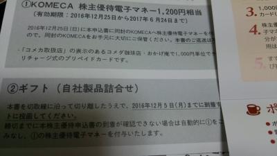 komeda (2)