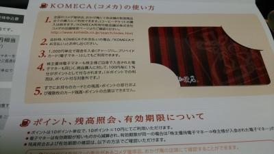 komeda (1)