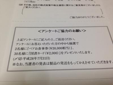 fc2blog_20160605182120426.jpg