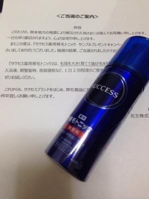 fc2blog_20160823114226598.jpg