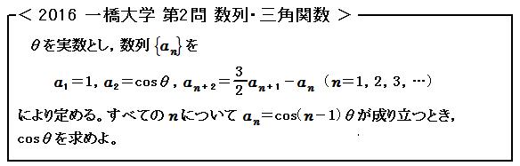 2016 一橋大学 第2問 数列・三角関数