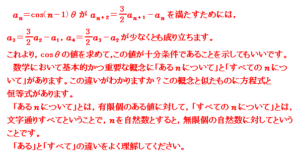 2016 一橋大学 第2問 数列・三角関数 コメント