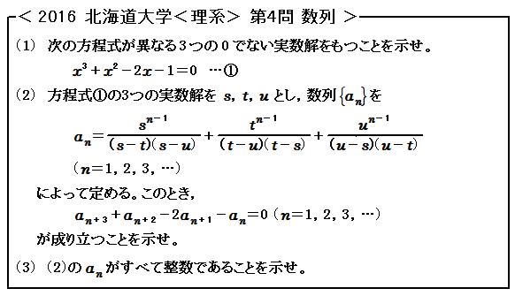2016 北海道大学<理系> 第4問 数列
