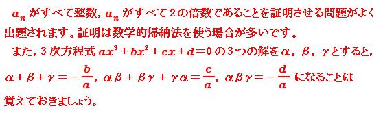 2016 北海道大学<理系> 第4問 数列 comments&