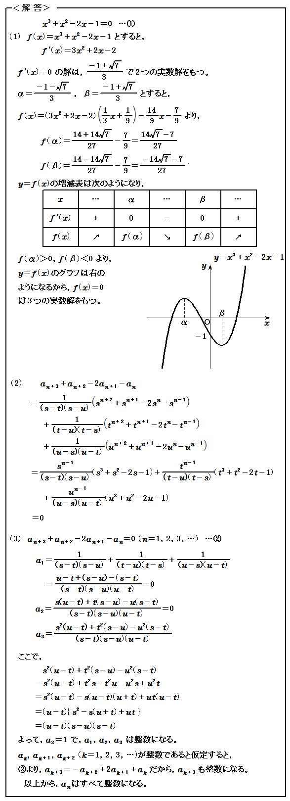 2016 北海道大学<理系> 第4問 数列 解答
