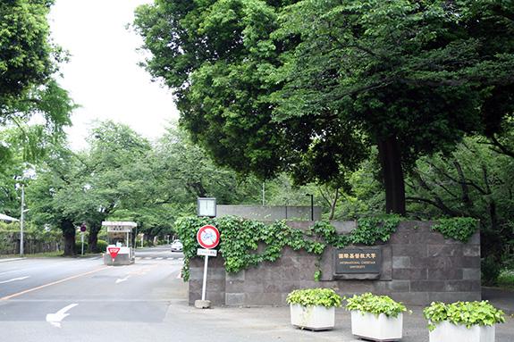 東京基督教大学正門