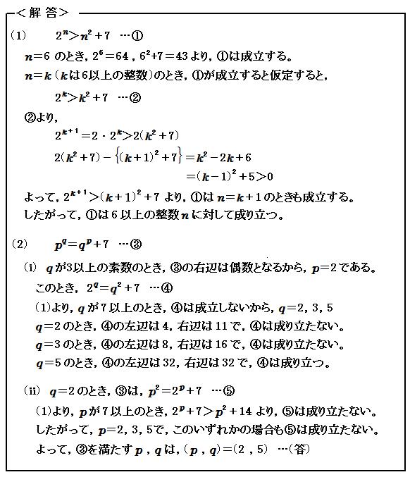 2016 東北大学理科 第2問 整数問題 解答