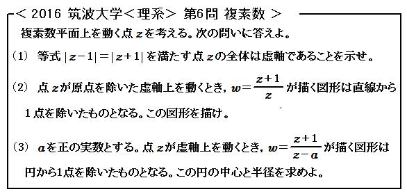 2016 筑波大学 第6問 複素数