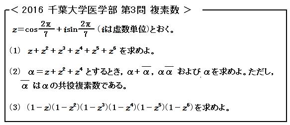 2016 千葉大学医学部 第3問 複素数