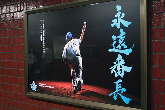 地下鉄関内駅で撮影した永遠番長の看板