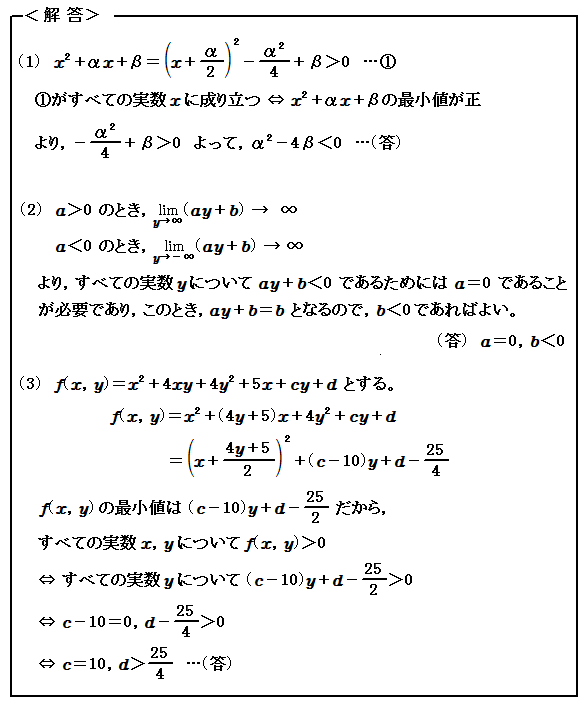 2016 岐阜大学<理系> 第2問 命題 解答