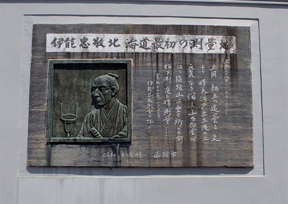 函館 伊能忠敬石碑