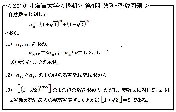 2016年 北海道大学<後期> 数列・整数問題