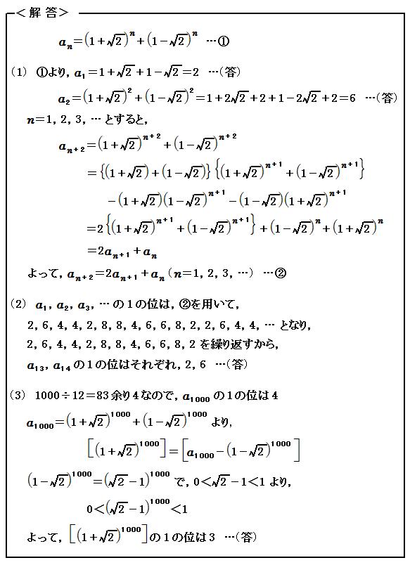 2016年 北海道大学<後期> 数列・整数問題 解答