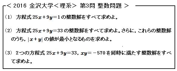 2016年 金沢大学<理系> 第3問 整数問題