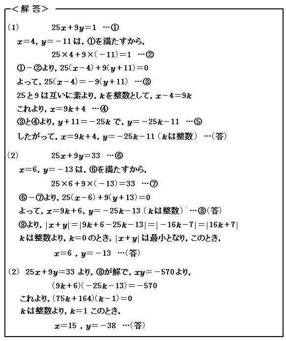 2016年 金沢大学<理系> 第3問 整数問題 解答