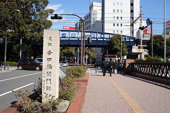 吉田橋 関門跡の石碑