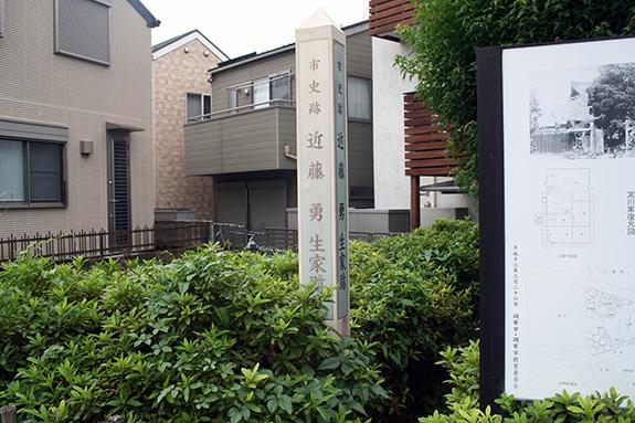 新撰組隊長近藤勇生家跡