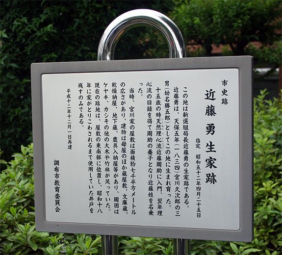 新撰組隊長近藤勇生家跡案内板