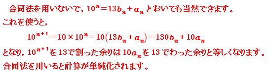 2016 九州大学理系 第4問 整数問題 comments