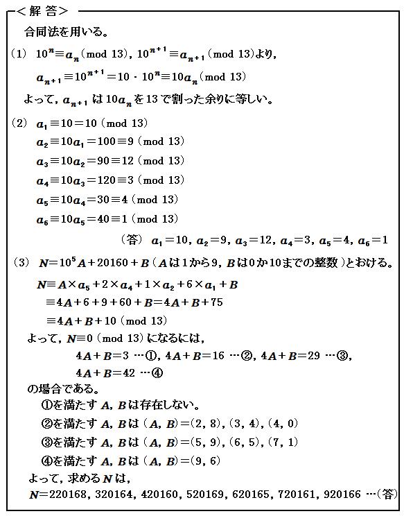2016 九州大学理系 第4問 整数問題 解答