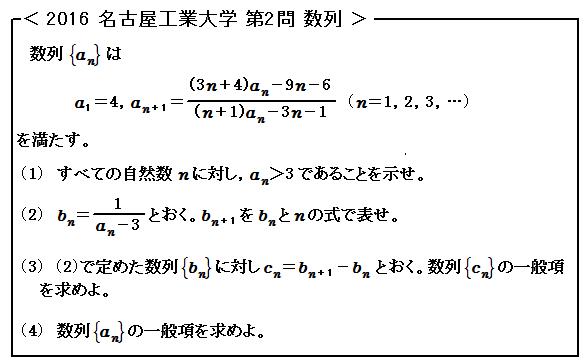2016 名古屋工業大学 第2問 数列