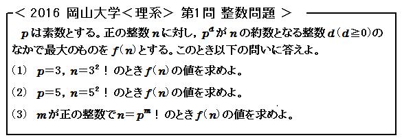 2016 岡山大学 理系 第1問 整数問題