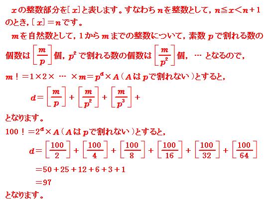 2016 岡山大学 理系 第1問 整数問題 コメント