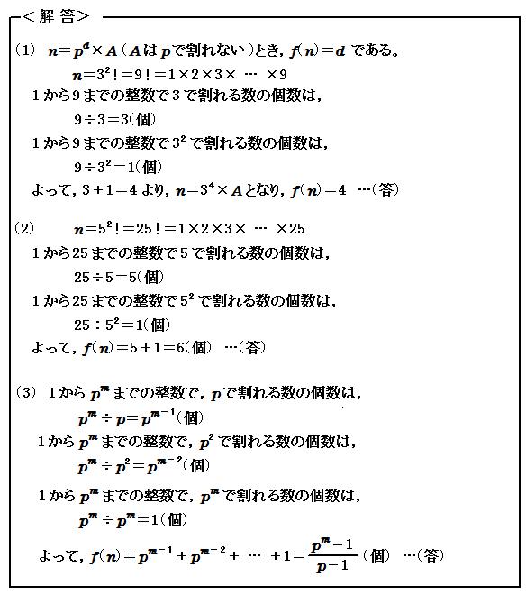 2016 岡山大学 理系 第1問 整数問題 解答